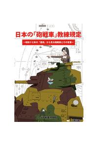 日本の「砲戦車」教練規定