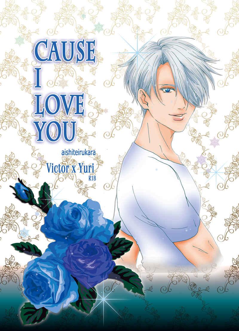 Cause I love you [緋桜流(城みづき)] ユーリ!!! on ICE