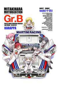 ミタキハラ・モータリゼーション・Gr.B