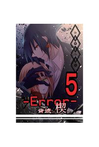-Error-背徳の楔5