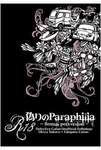 偽りのParaphilia -Sexual perversion-