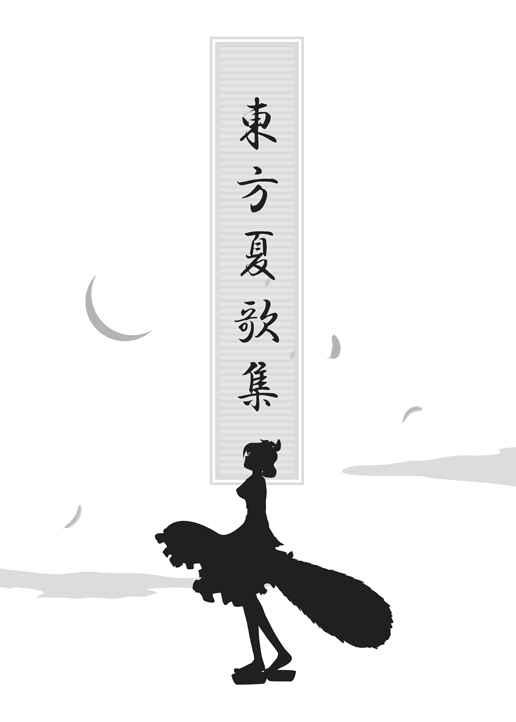 東方夏歌集 [BlackAsh、一流ホームページ(Black ゴトウ)] 東方Project