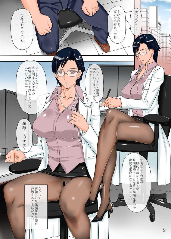 痴女医葵ハルカの顔騎治療室