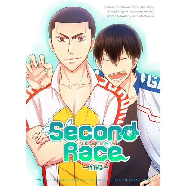 Second Race [PINGPONGDASH(中島カナ)] 弱虫ペダル