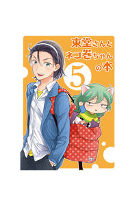 東堂さんとネコ巻ちゃんの本5