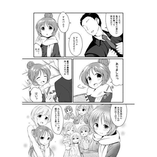 藍子ラボレーション!!