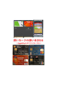 薄いカードの薄い本2016