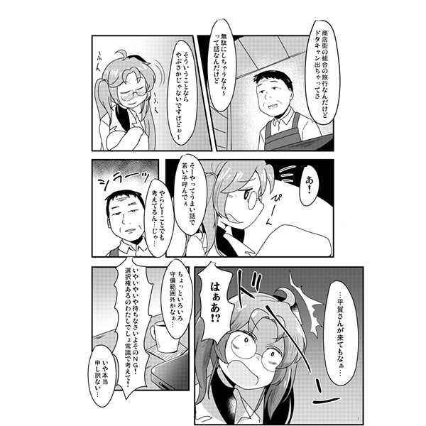 平賀さんのやらかし