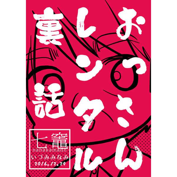 おっさんレンタル裏話 [七竈(いづみみなみ)] 実録・レポート