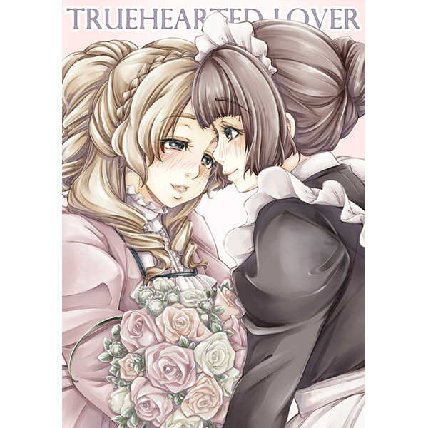 TRUEHEARTED LOVER [Bouquet Blanc(ななせ悠)] 百合