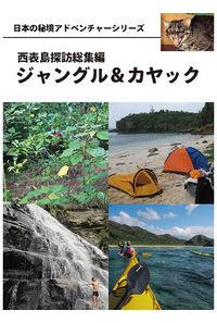 西表島探訪総集編ジャングル&カヤック