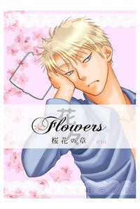 Flowers 桜花の章