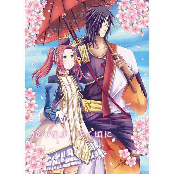 桜の花が 咲く頃に [Scope M.O(ミナト)] テイルズシリーズ