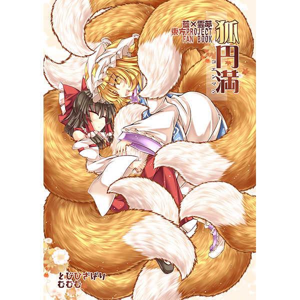 狐円満 [とびひざげり(むむむ)] 東方Project