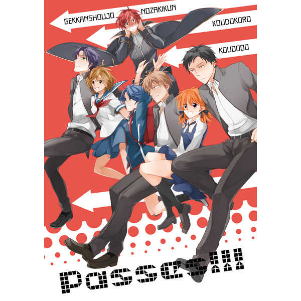 Passes!!! [コウドコロ(コウ0000)] 月刊少女野崎くん