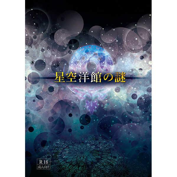 星空洋館の謎 [水籠(あきら)] 名探偵コナン