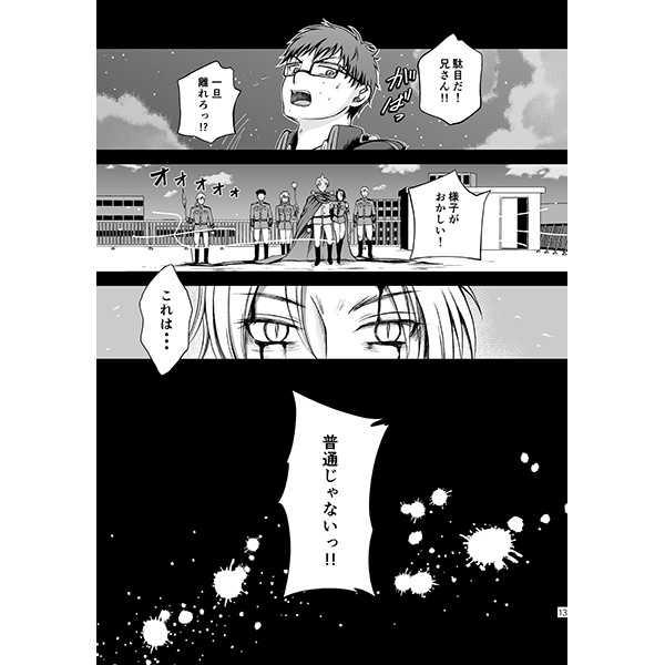 また逢う日まで(前編)
