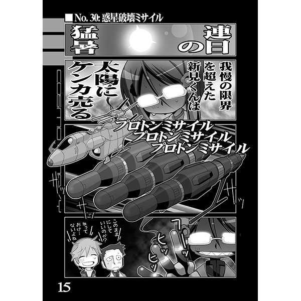 メカコレ-新見薫の我流メカコレ日記-後編-