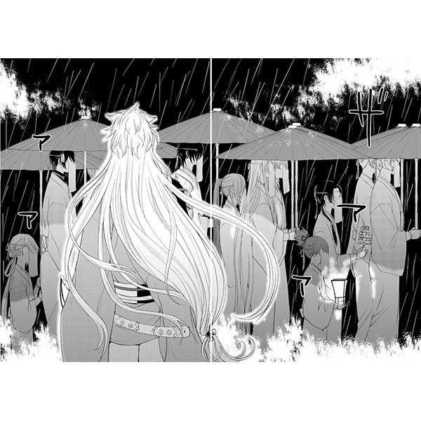 灰の葬列 1
