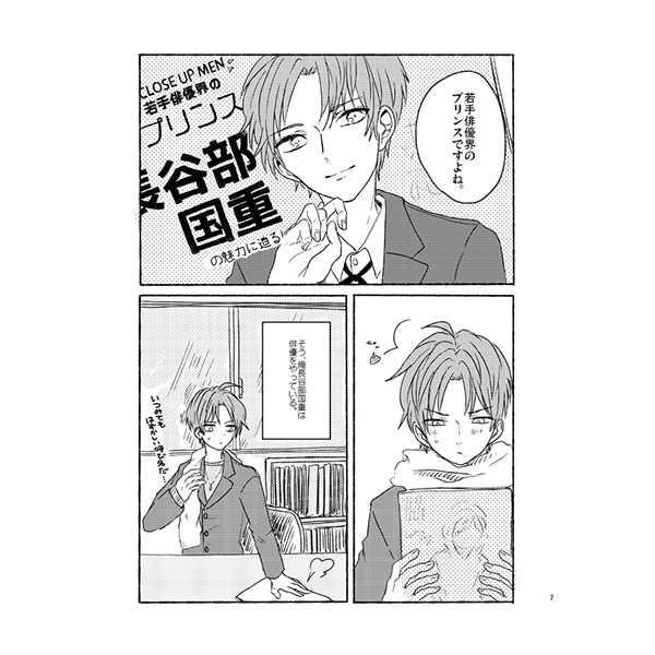 グッバイアイドルマタ来テ初恋1