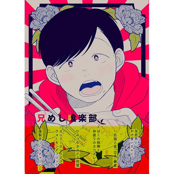 兄めし喰楽部 [メクルクマ(げだつ)] おそ松さん