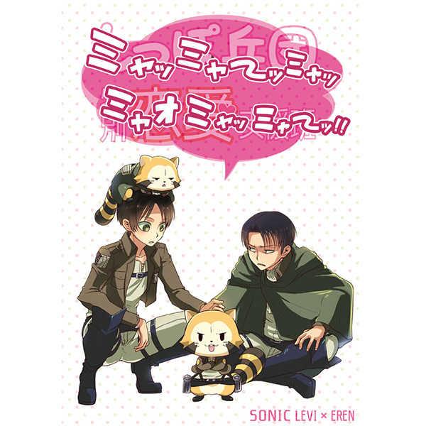 しっぽ兵団特別恋愛支援班 [そにっく(PANA)] 進撃の巨人