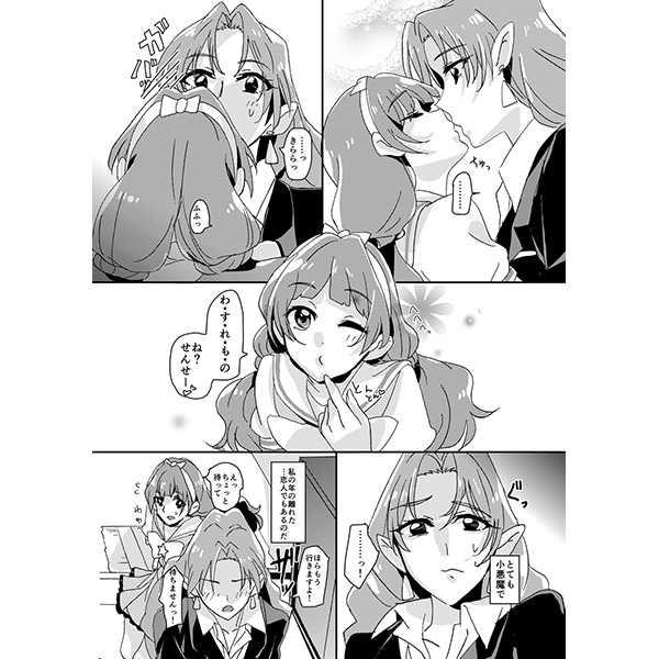 先生とあたし-秋-