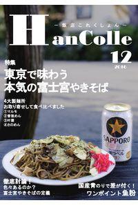 飯店これくしょん2016Winter 東京で味わう富士宮やきそば特集
