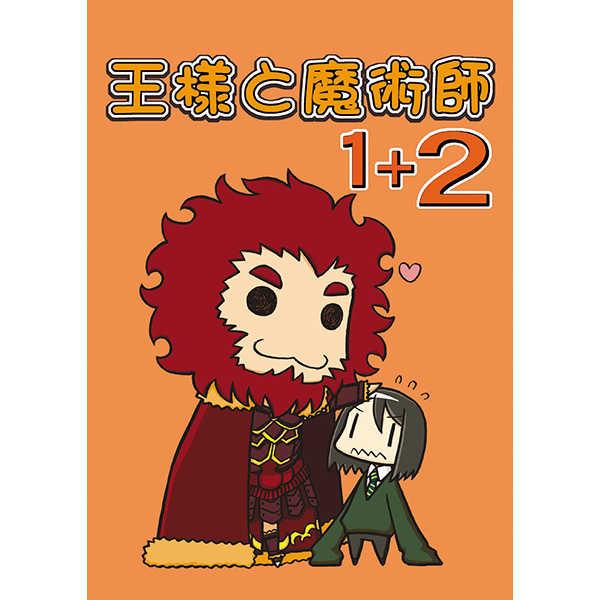 王様と魔術師1+2 [山田販画店(山田石人)] Fate