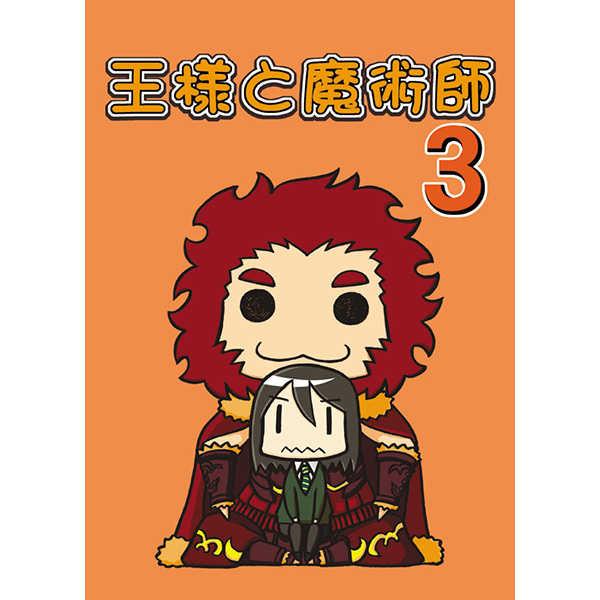 王様と魔術師3 [山田販画店(山田石人)] Fate