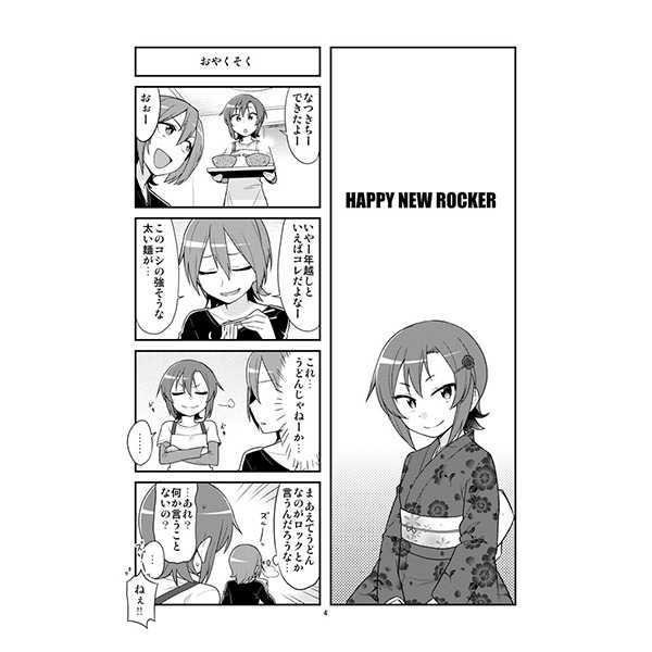 HAPPY NEW ROCKER