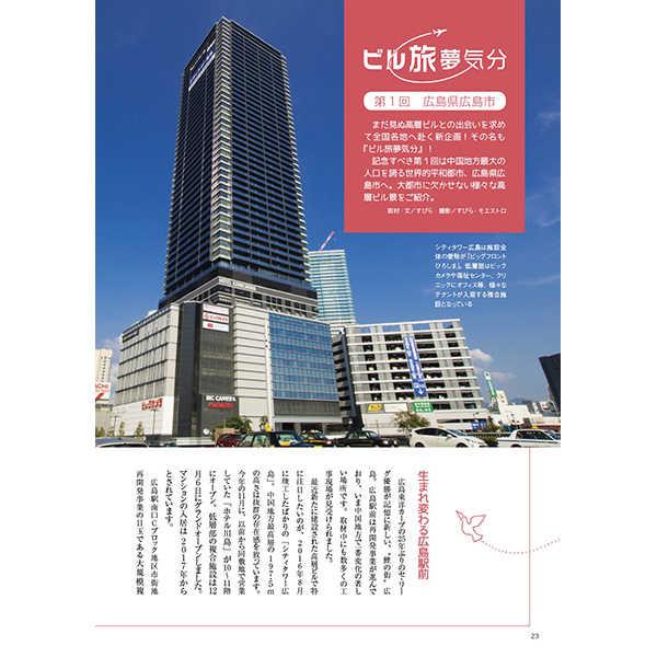 高層画報 vol.3