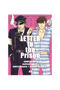 LETTER TO THE PRISON