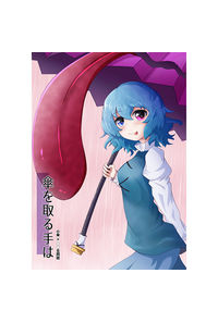 小傘 × ◯◯合同誌「傘を取る手は」