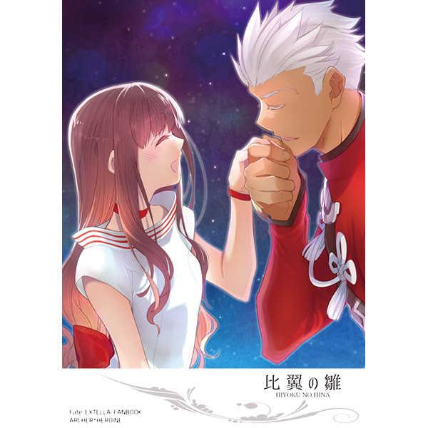 比翼の雛 [餅助(櫻太助)] Fate