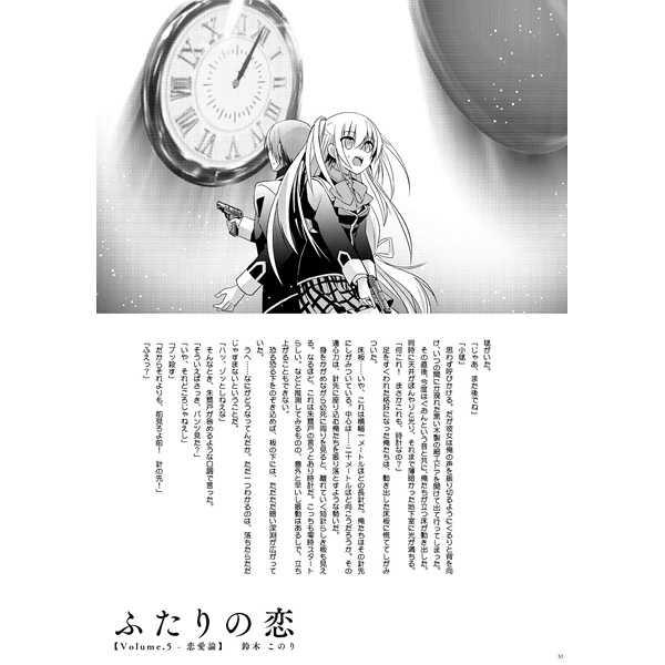 フタリノ恋5