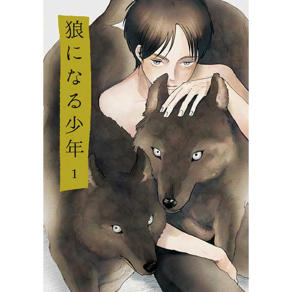 狼になる少年 1