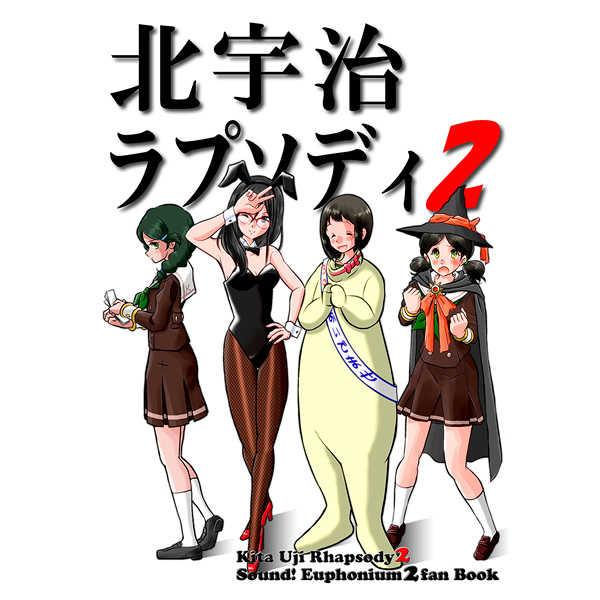 北宇治ラプソディ2 [team Jumble(松井菜桜之介)] 響け!ユーフォニアム