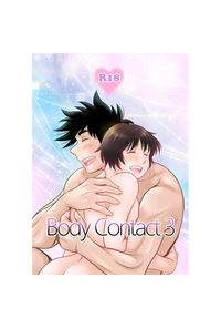 Body Contact 3 【オマケ付き】