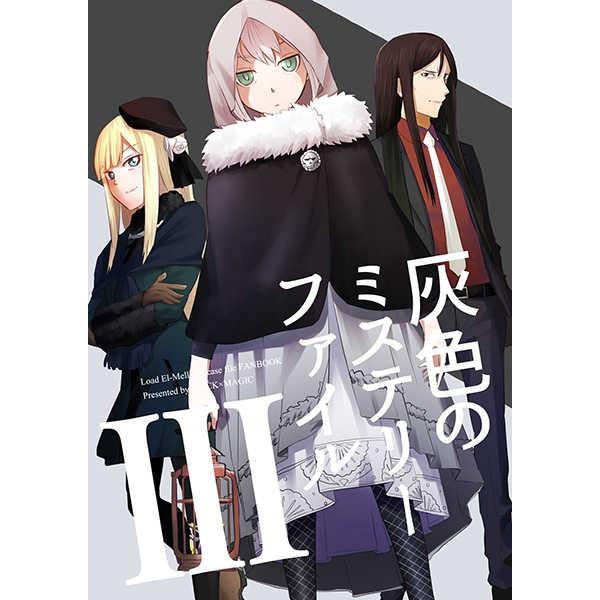 灰色のミステリーファイル3 [とりっく×まじっく(べんべ)] Fate