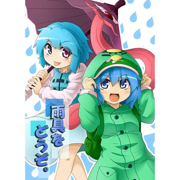 雨具をどうぞ。