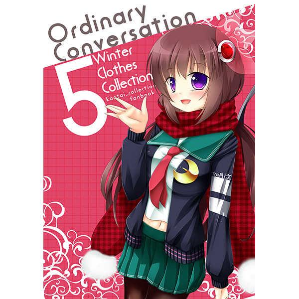 Ordinary conversation5 -Winter Clothes Collection- [マンボウは美味しい白身よ(黒咲まんぼう)] 艦隊これくしょん-艦これ-