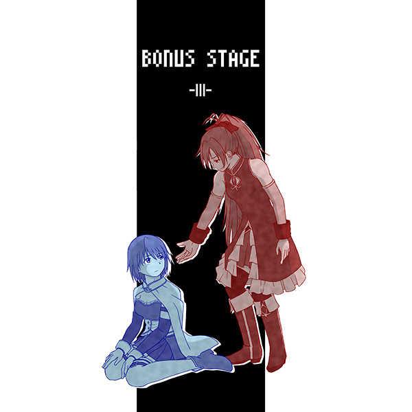 BONUS STAGE 3 [スリルバカ(ユキダ ウチ)] 魔法少女まどかマギカ