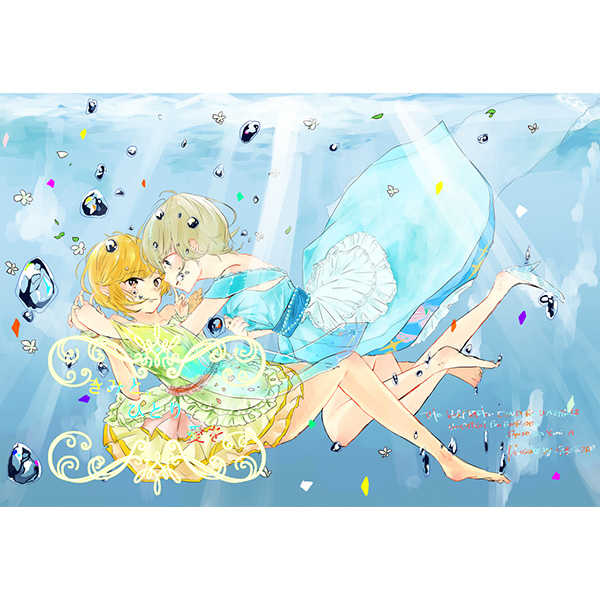きみと、ひとり、愛を [冷凍シティ2.00(しろいし)] THE IDOLM@STER CINDERELLA GIRLS