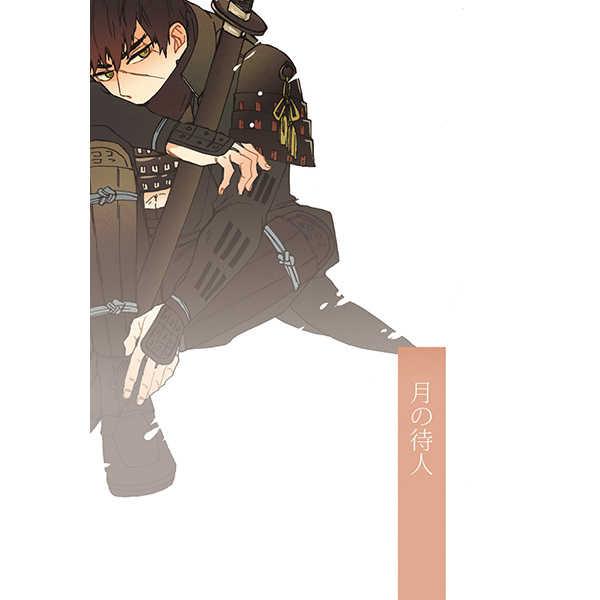 月の待人 [3秒(凛太郎)] 刀剣乱舞