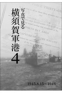写真で見る横須賀軍港4 1945-1946年