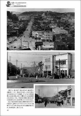 写真で見る横須賀軍港4 1945-1946年 [ゆめみ~あい別館(平 基志 ...