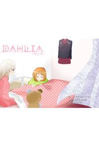 DAHLIA-ダリア-