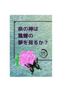 泉の神は鳳蝶の夢を見るか?