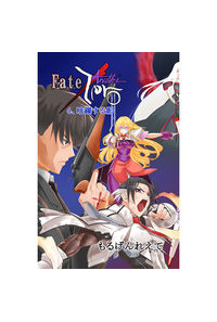 Fate/Another Zero4、暗躍する影